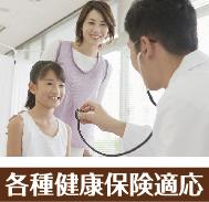 各種健康保険適応