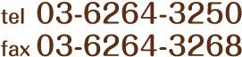 tel 03-6264-3250 fax03-6264-3268